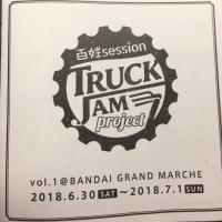 万代マルシェ TRUCK JAM project始動